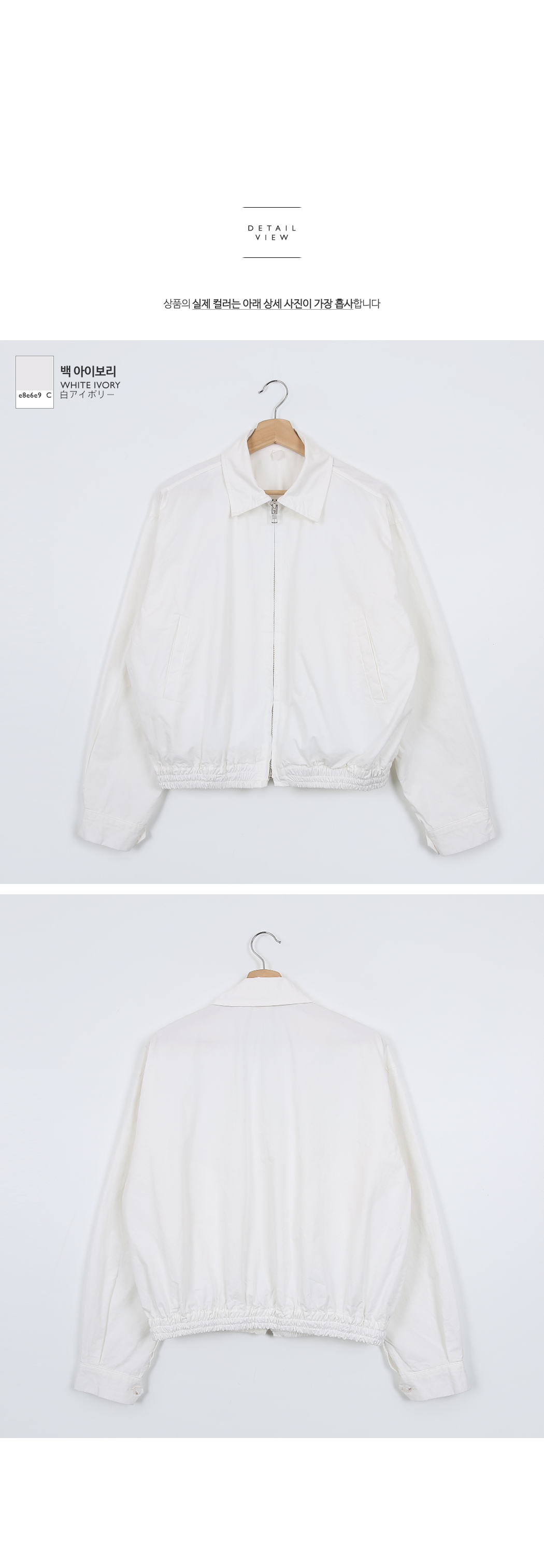 White Washed Cotton Jumper