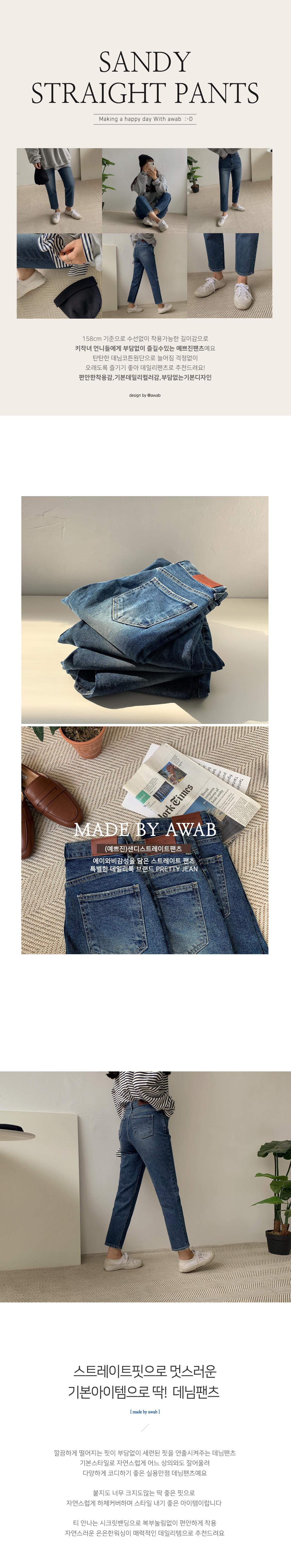 Sandy straight pants