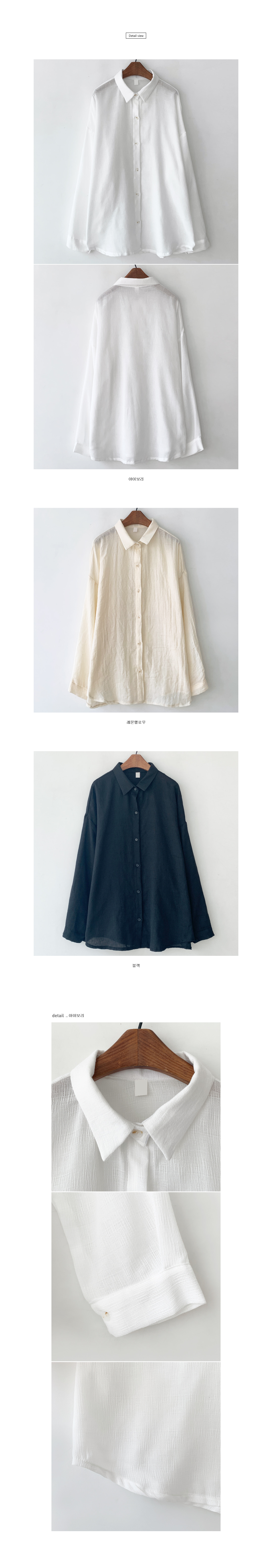 Blank loose fit shirt
