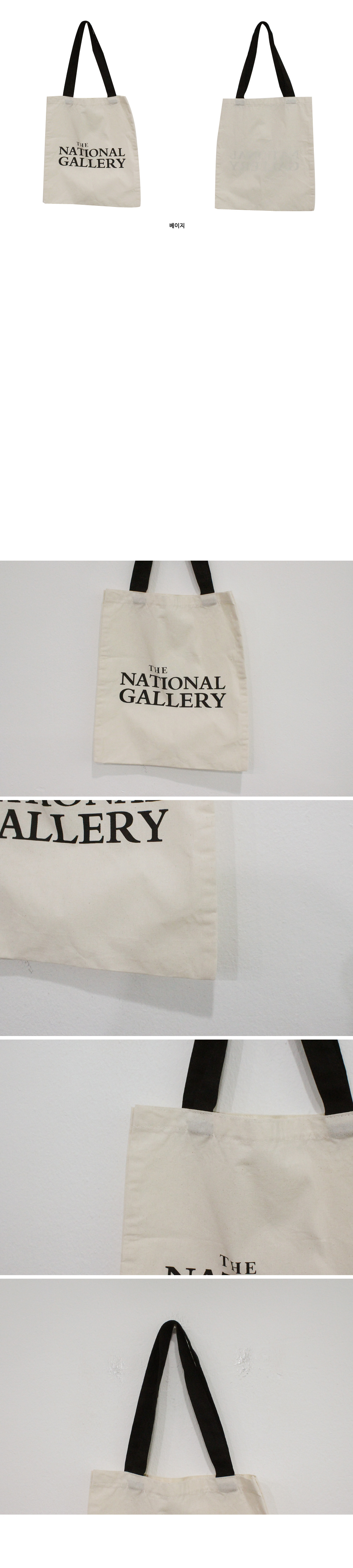 National Gallery eco bag