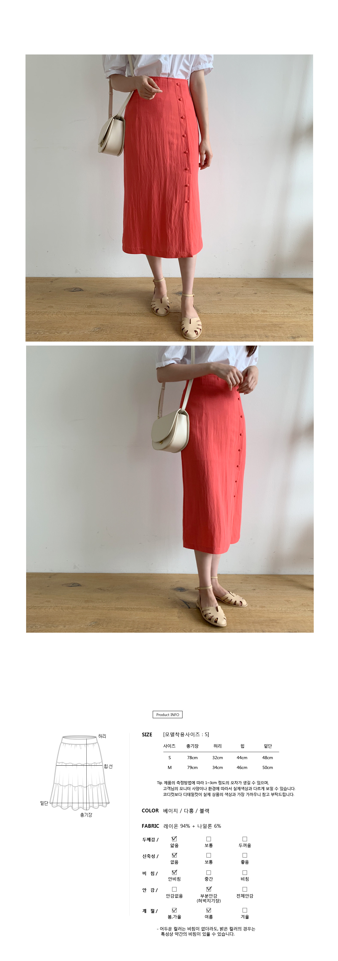 Accor button long skirt-beige small size