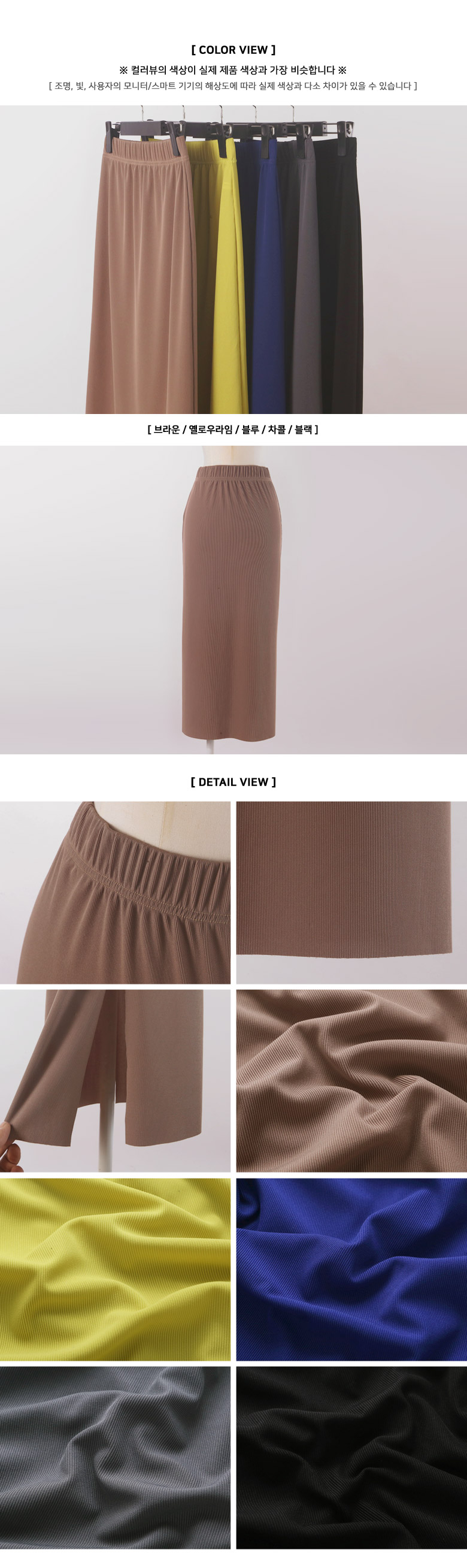 Ever Slit Tension Long Skirt