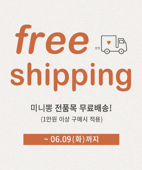 미니뽕 전품목 무료배송