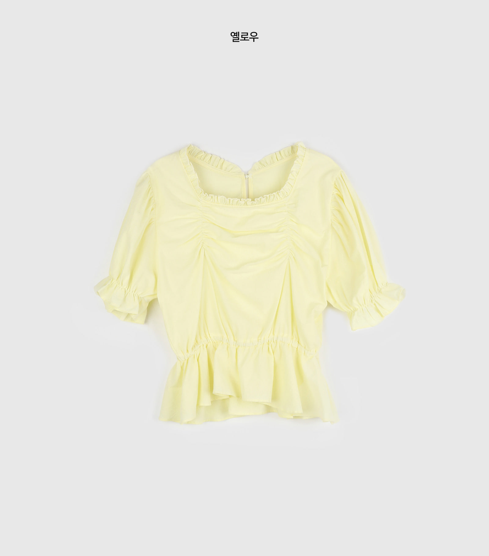 Petit Shirring Ruffle Square Neck Blouse