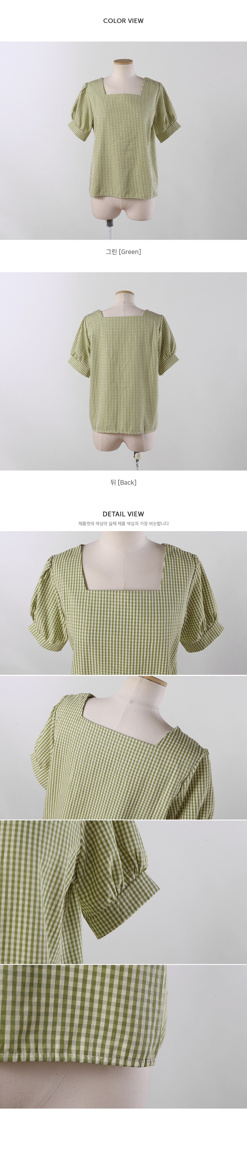 Grimming Square Check Blouse