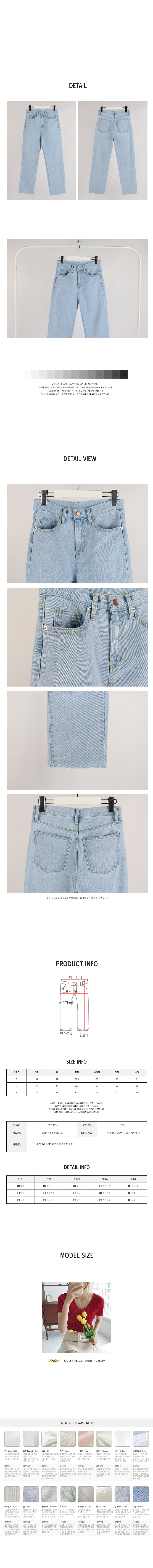Fence slim jeans