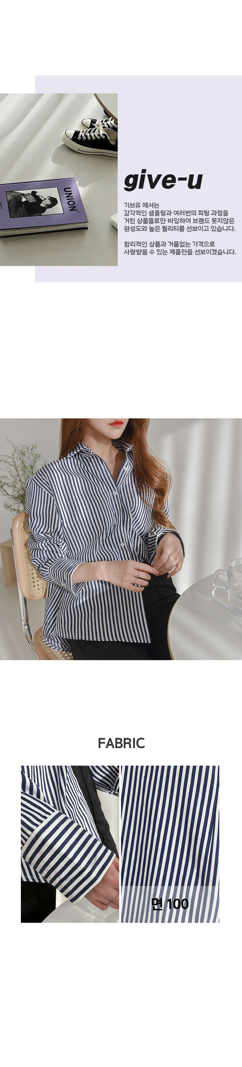 Daily striped shirt