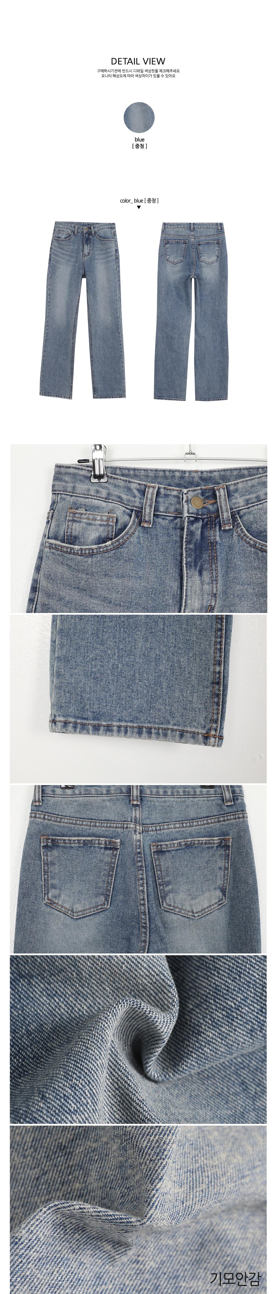 水洗磨白內刷毛直筒牛仔褲