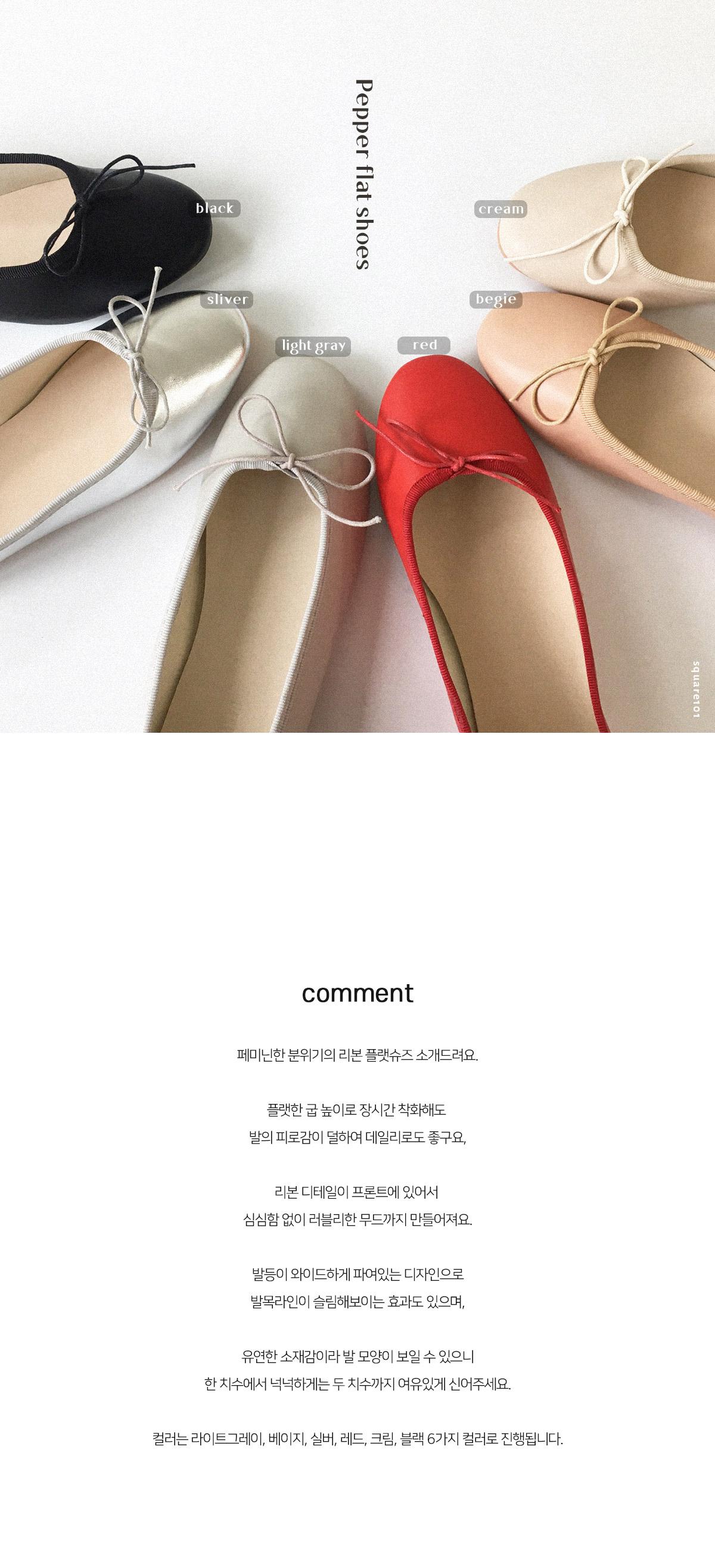 Pepper flat shoes
