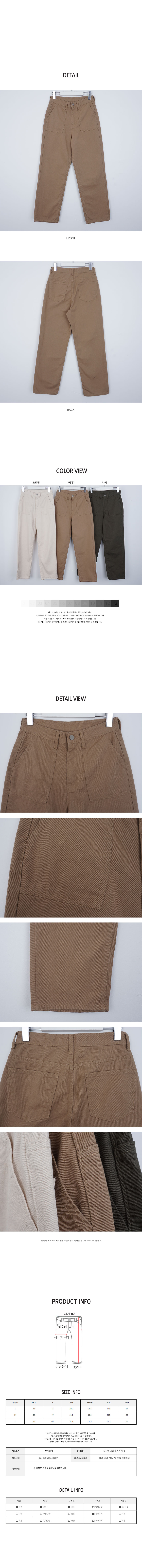 Mud pocket straight pants