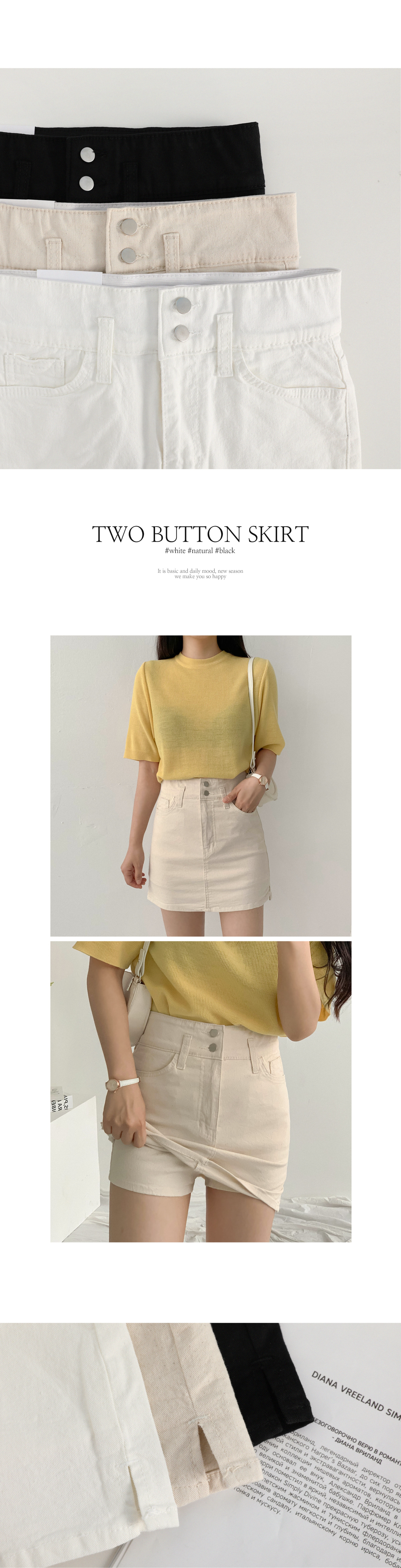 Double span skirt