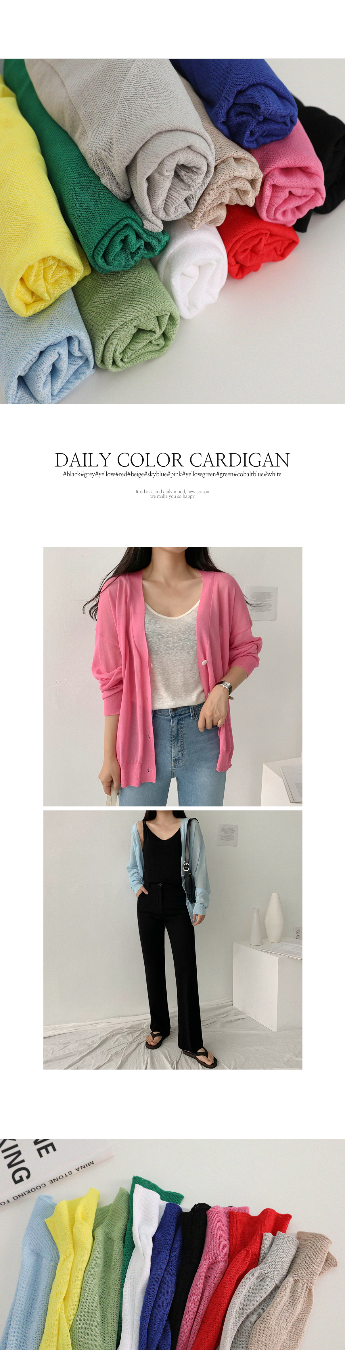 Summer Rouge Fit Cardigan