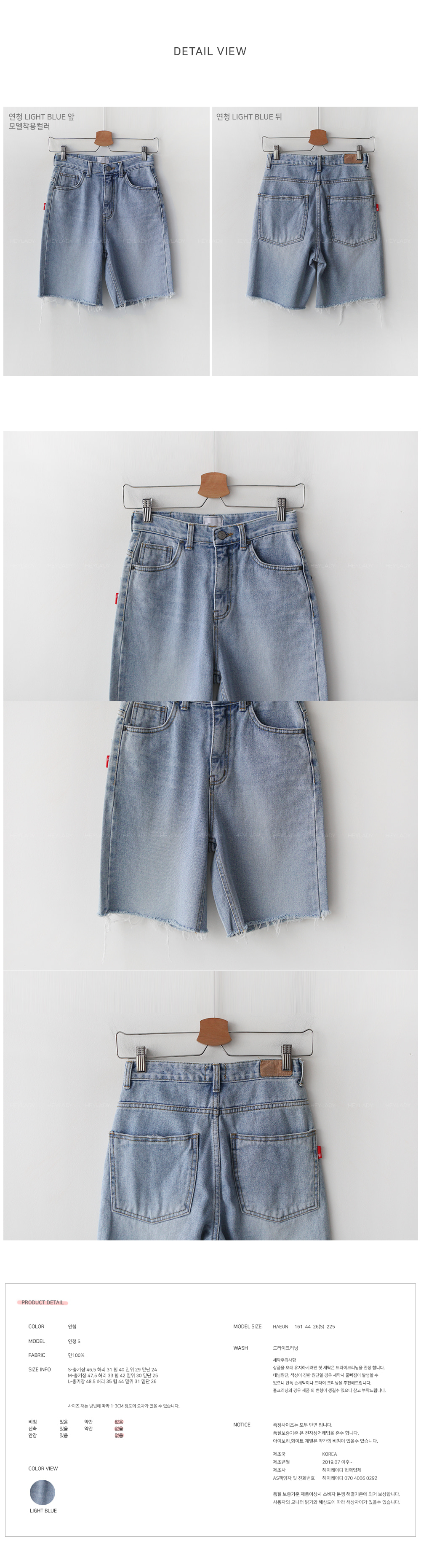 Bite Denim Short Pants