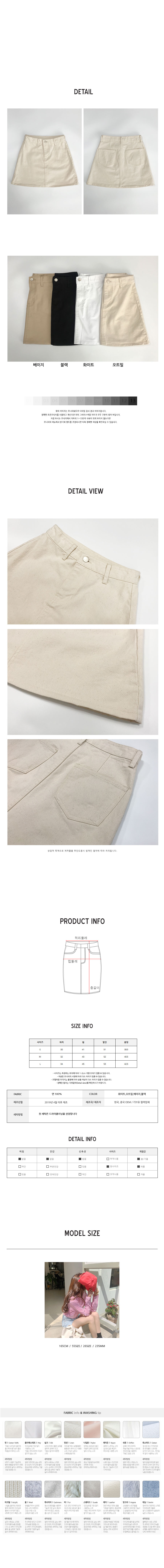 Benny cotton skirt