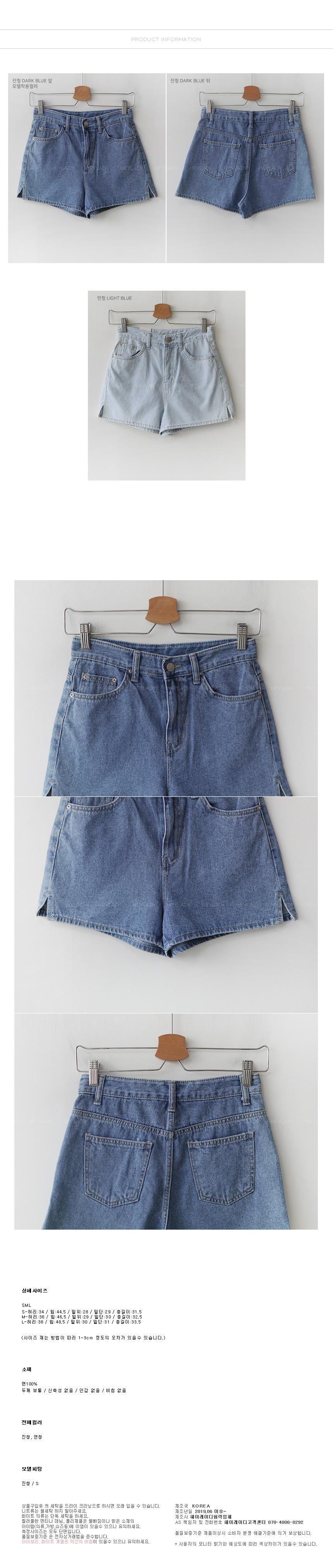 Hunter Denim Short Pants