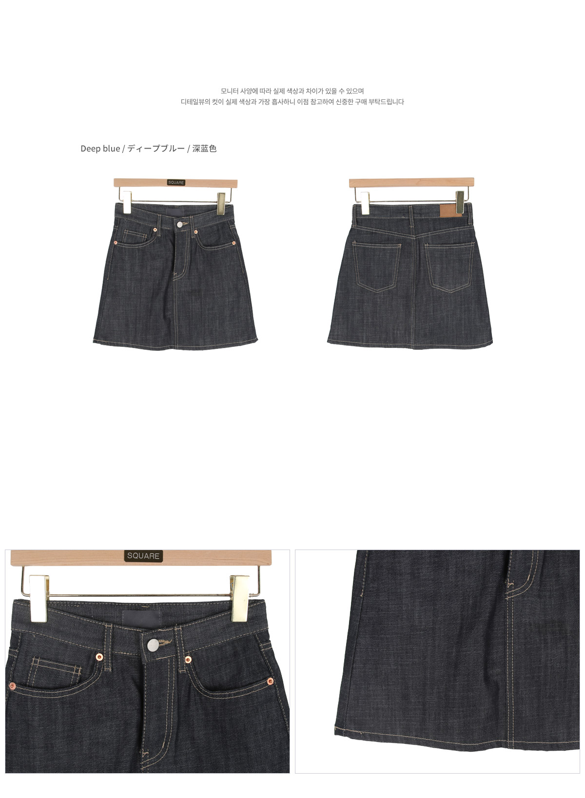 Low denim skirt