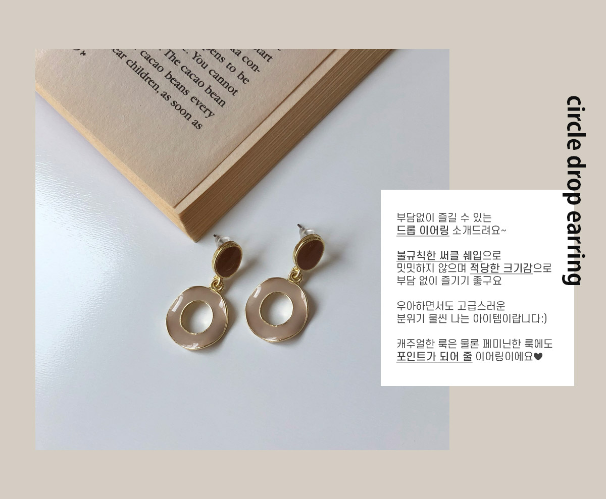 Circle Drop Earrings _H