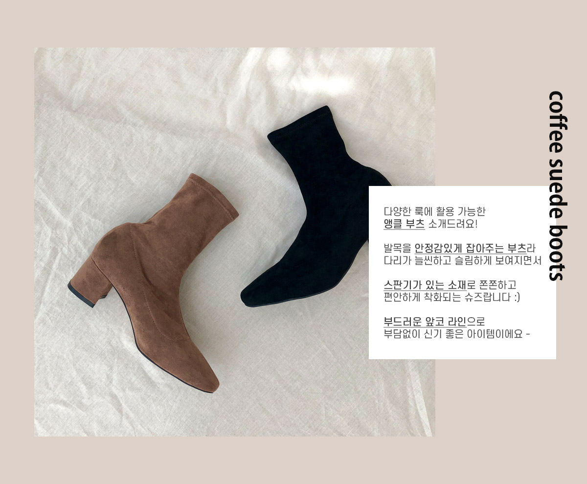 Coffee Suede Boots _H