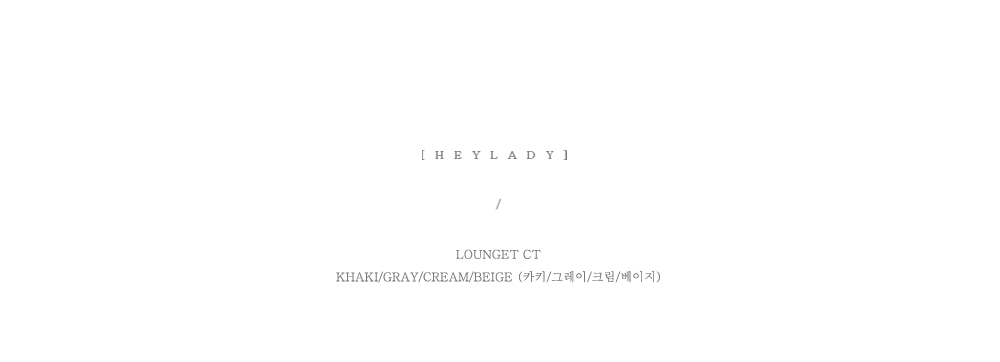 Lounget CT -2colors