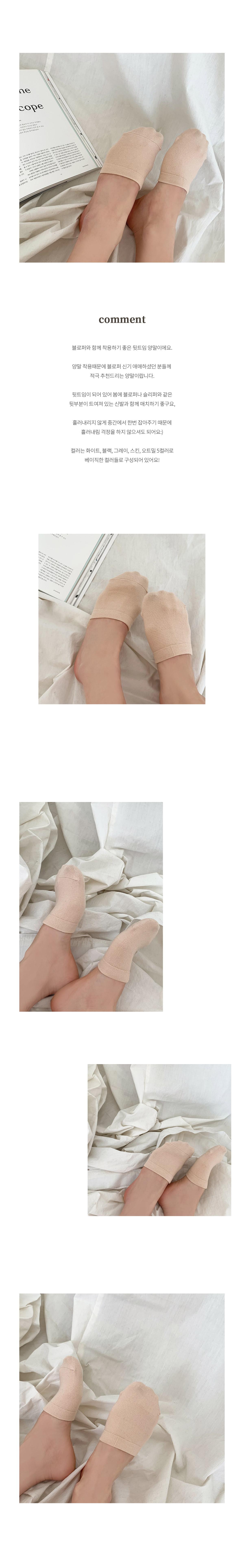 Backsock socks