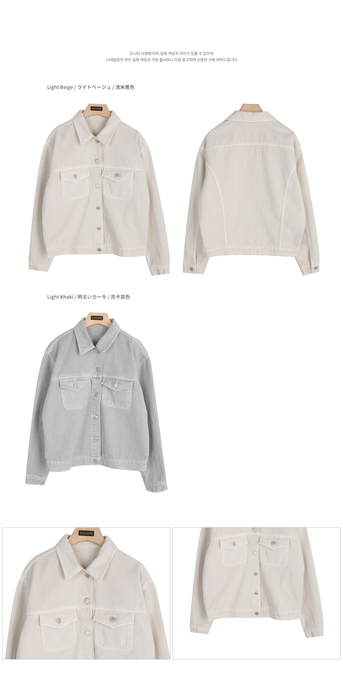 Dane cotton jacket
