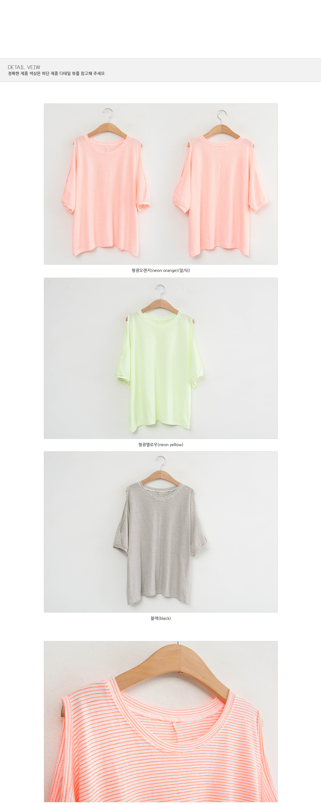 Striped shoulder t-shirt #107232F available
