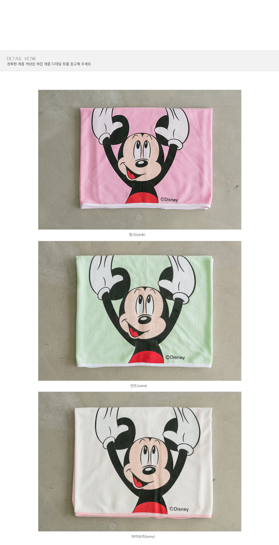 Mickey shower towel #84767