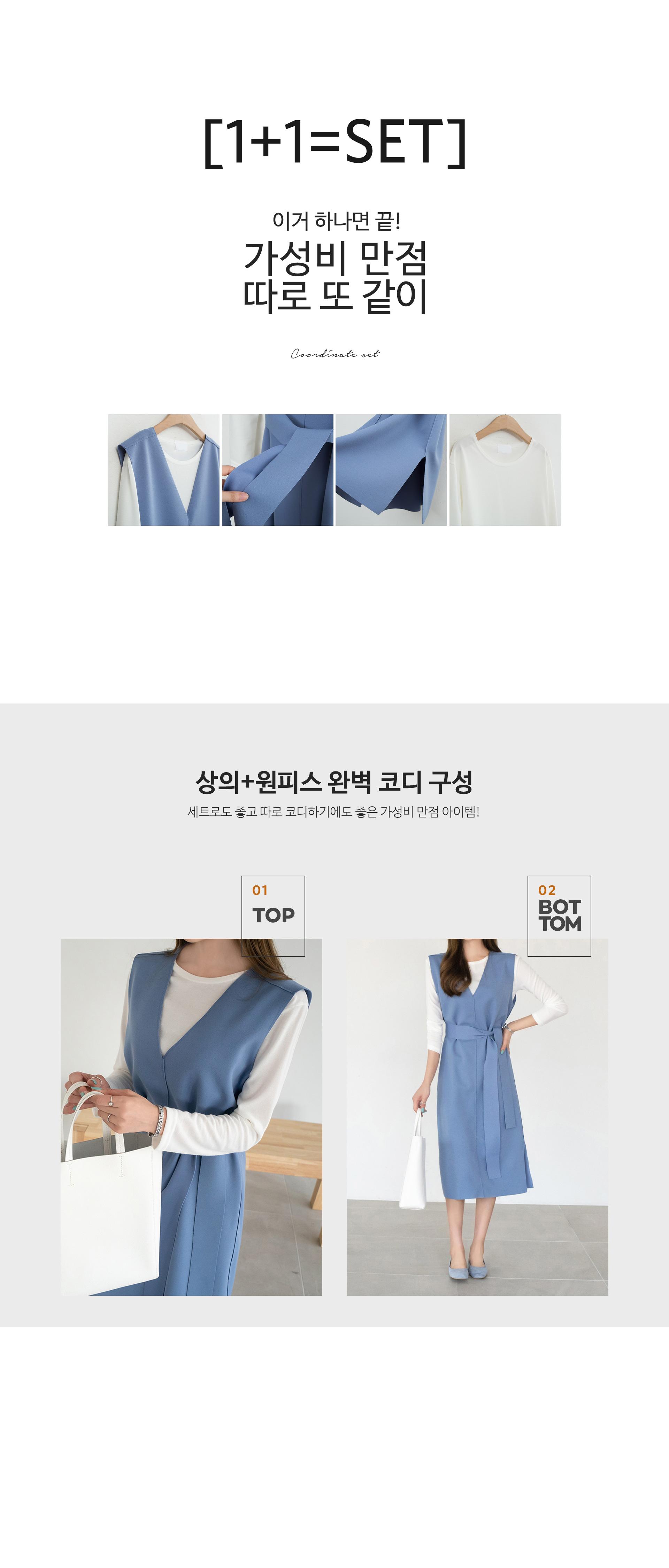 V-neck waistband dress set #35875★28%) Pretty! T-shirt + One Piece SET!★