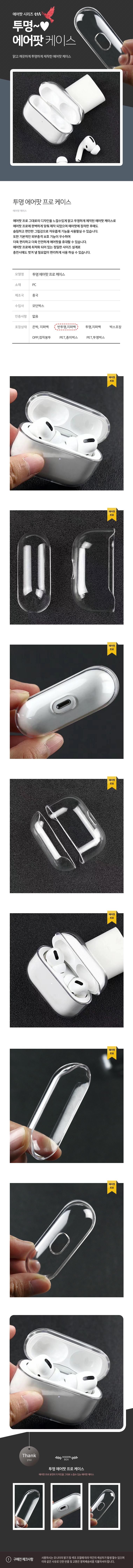 Transparent AirPod Pro Case