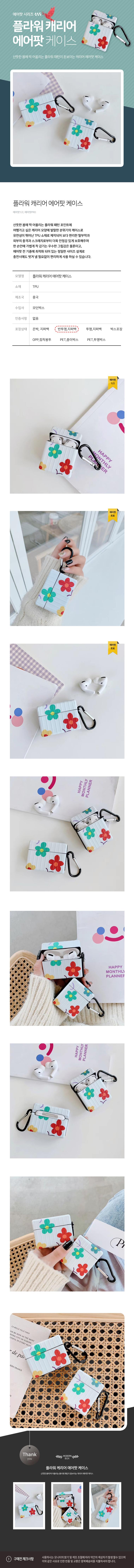 Flower carrier airpot case