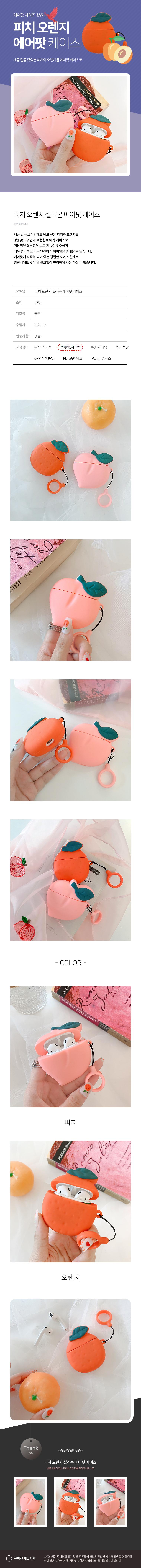 Peach Orange Silicone Airpod Case