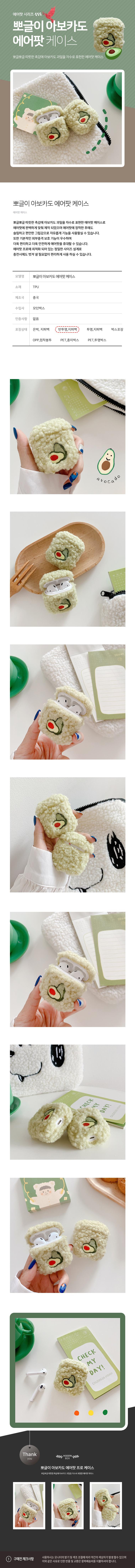 Avocado Air Pot Case