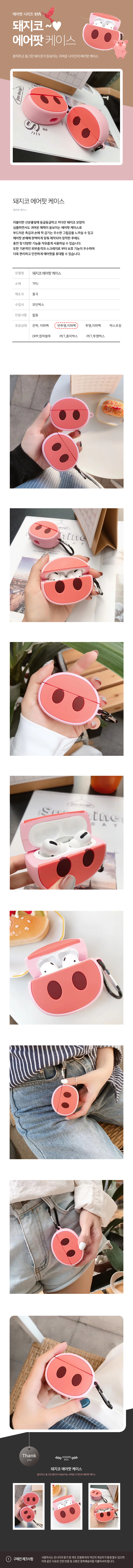Pig nose air pot case