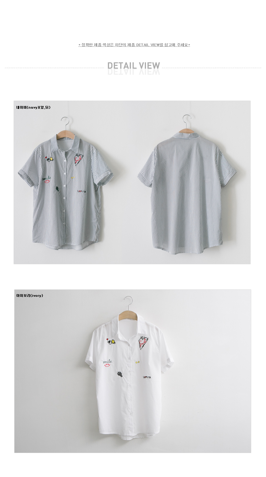 Lima point embroidery shirt #42736