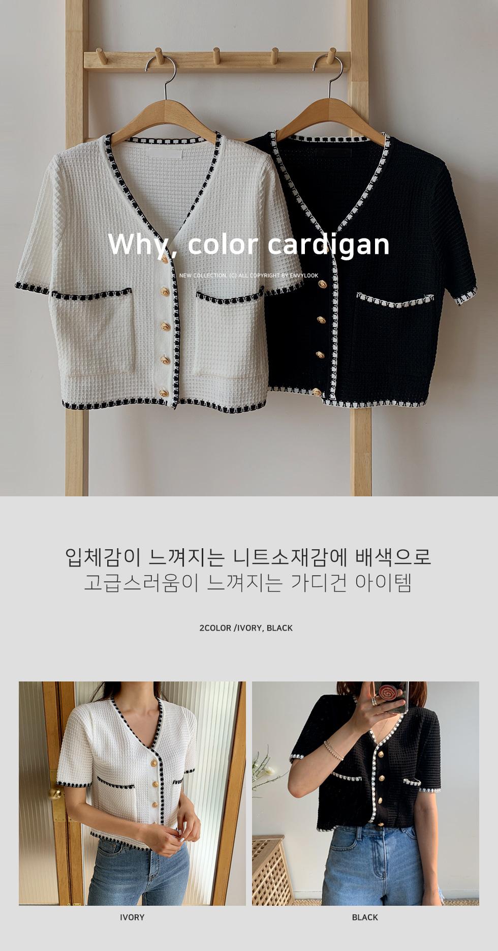 Y color cardigan