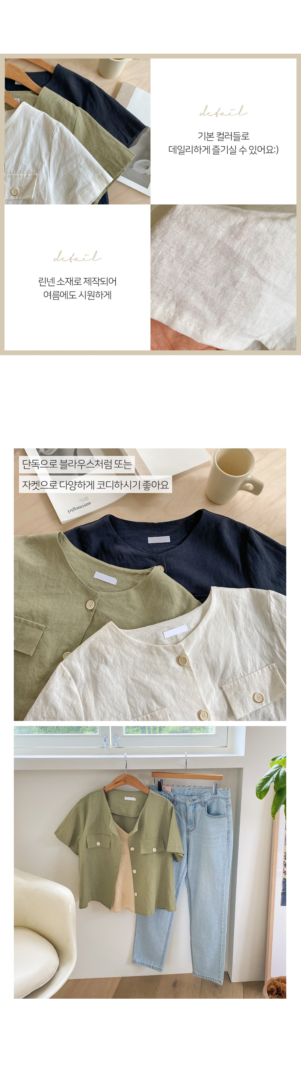 Crew Pocket Linen JK