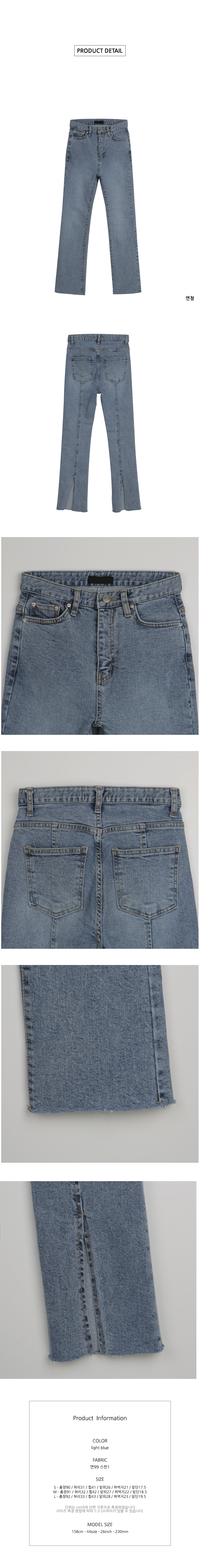 Back Point Back Tight Boot Cut Denim Pants P#YW374