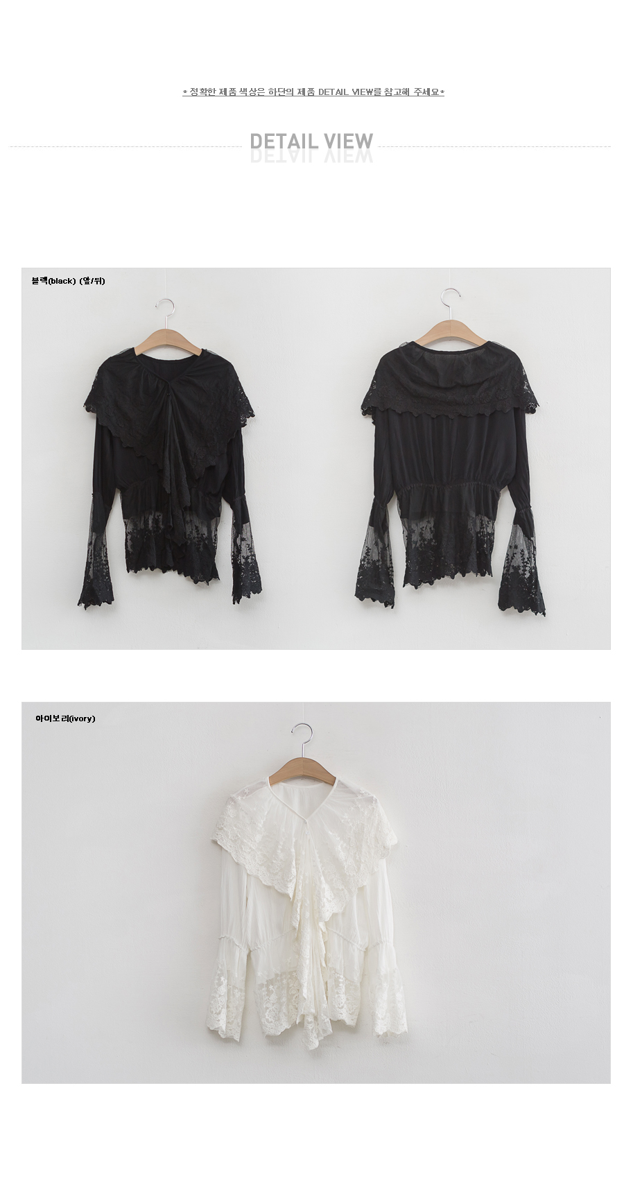 Reloney lace sheer blouse #43946