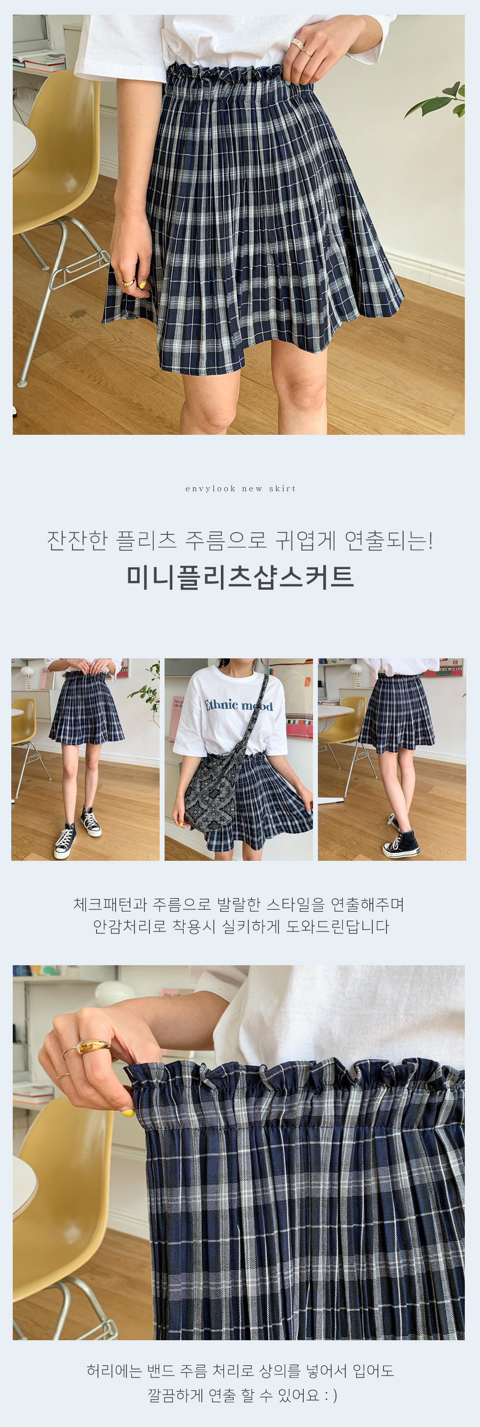 Pepero check skirt