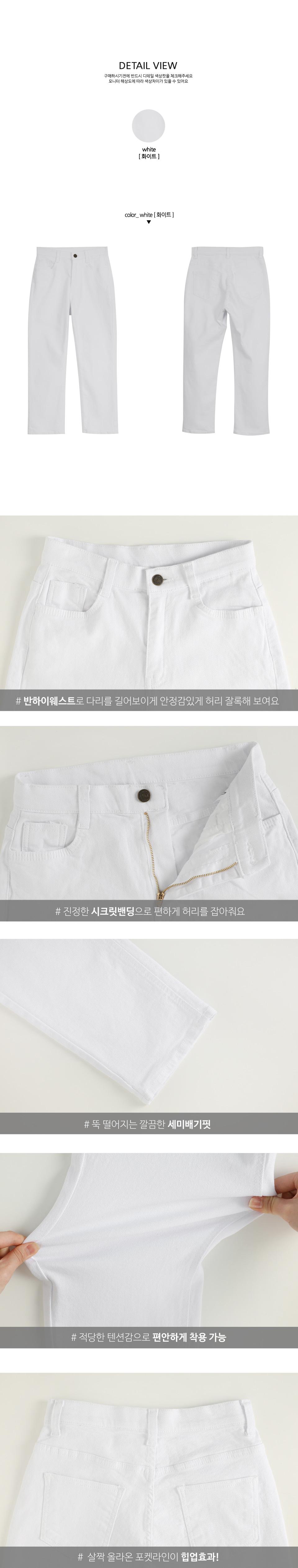 White semi-exhaust pants