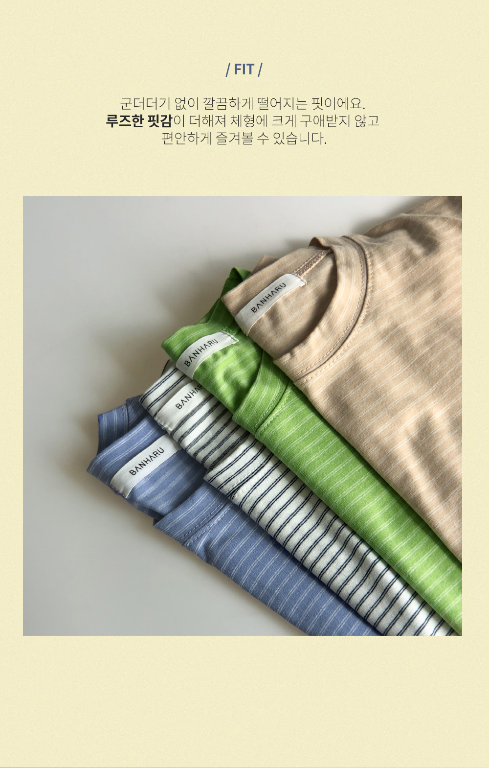 Pop color stripe