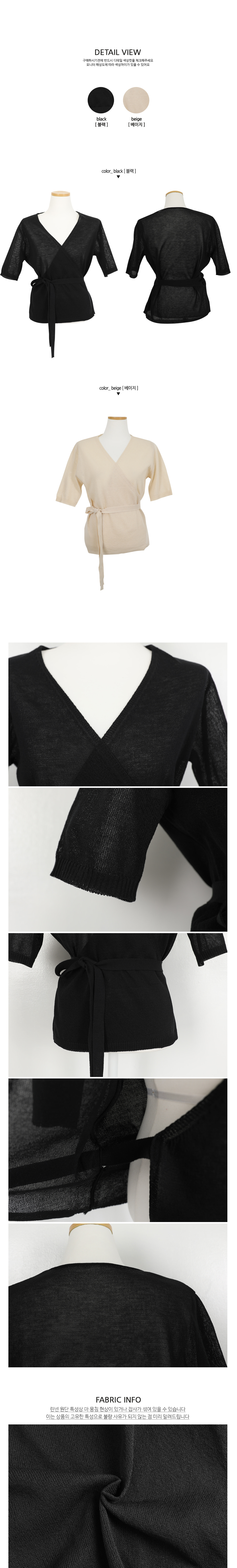 Flingnap Knit Cardigan
