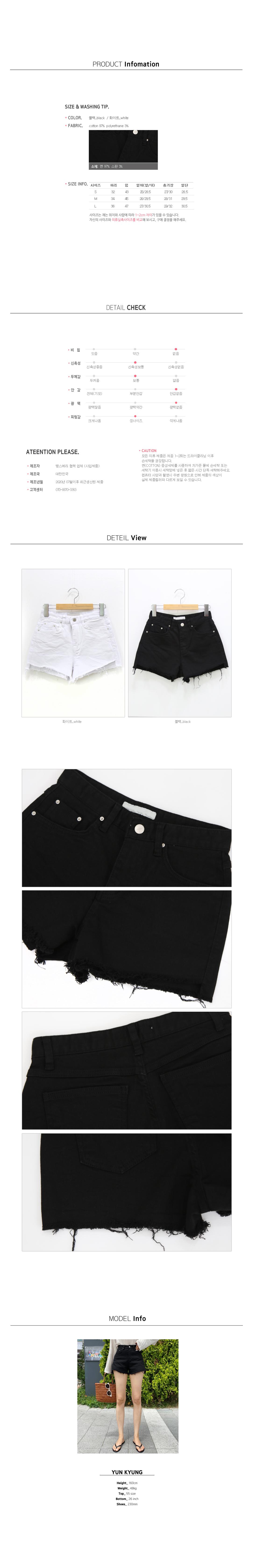 Pitch uncut cut cotton hot pants