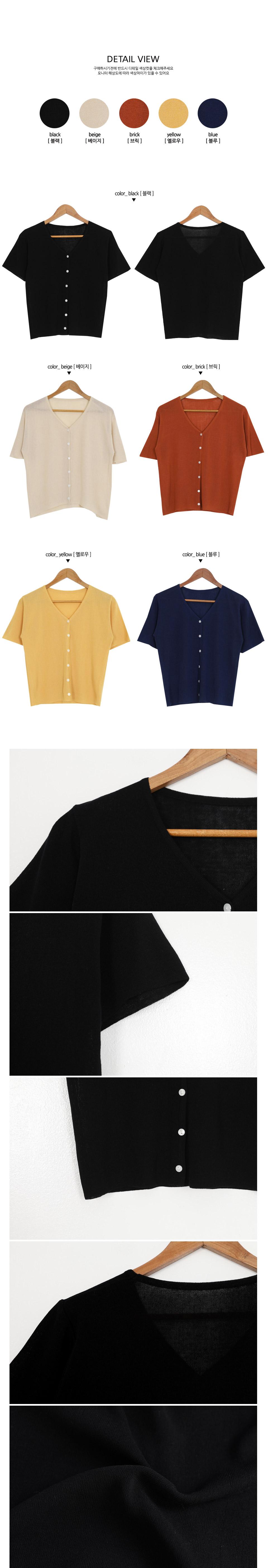 Rajiv Short Sleeve Cardigan