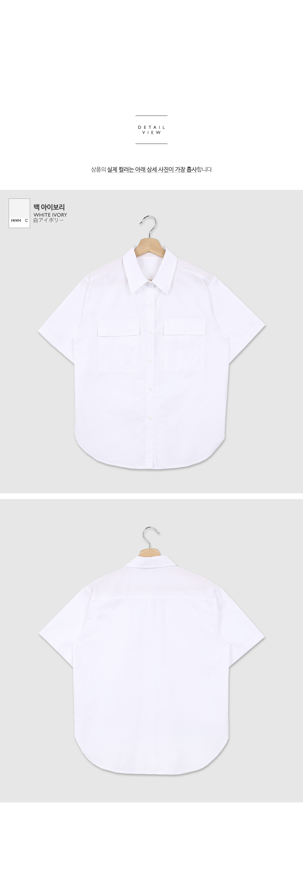 Flap pocket short sleeve shirt