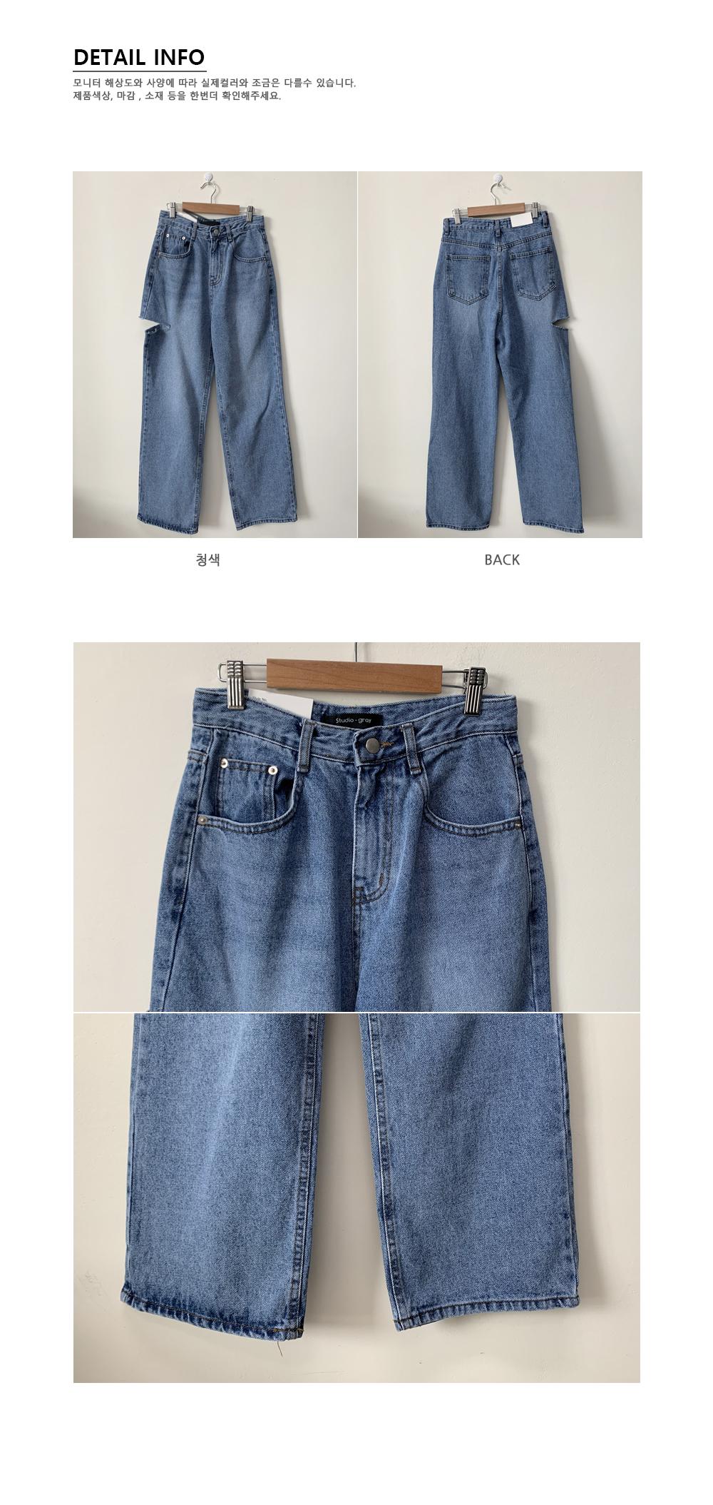 Guzet Wide Long Denim Pants