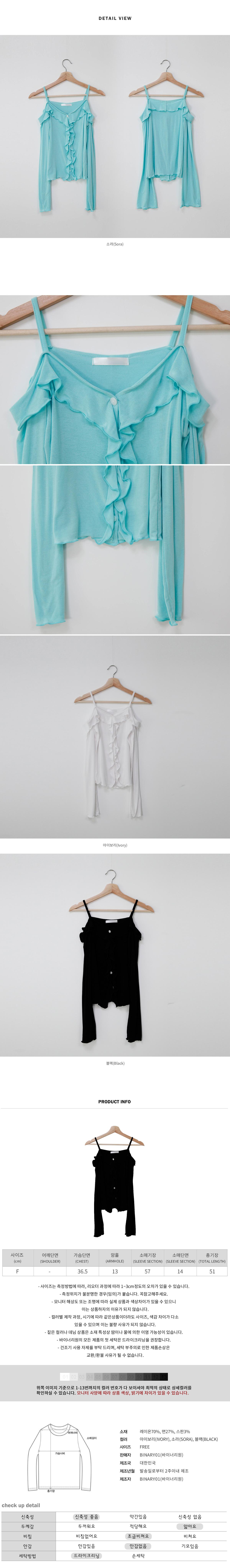 Off Elin Shoulder T-shirt & Cardigan