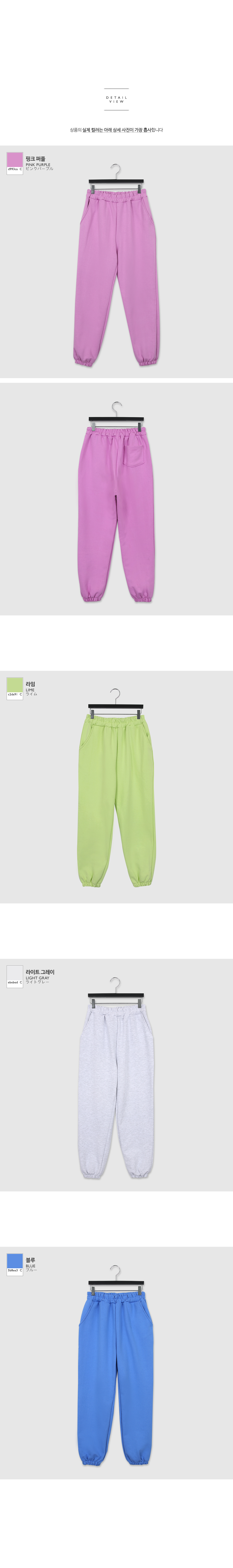 We can color jogger pants