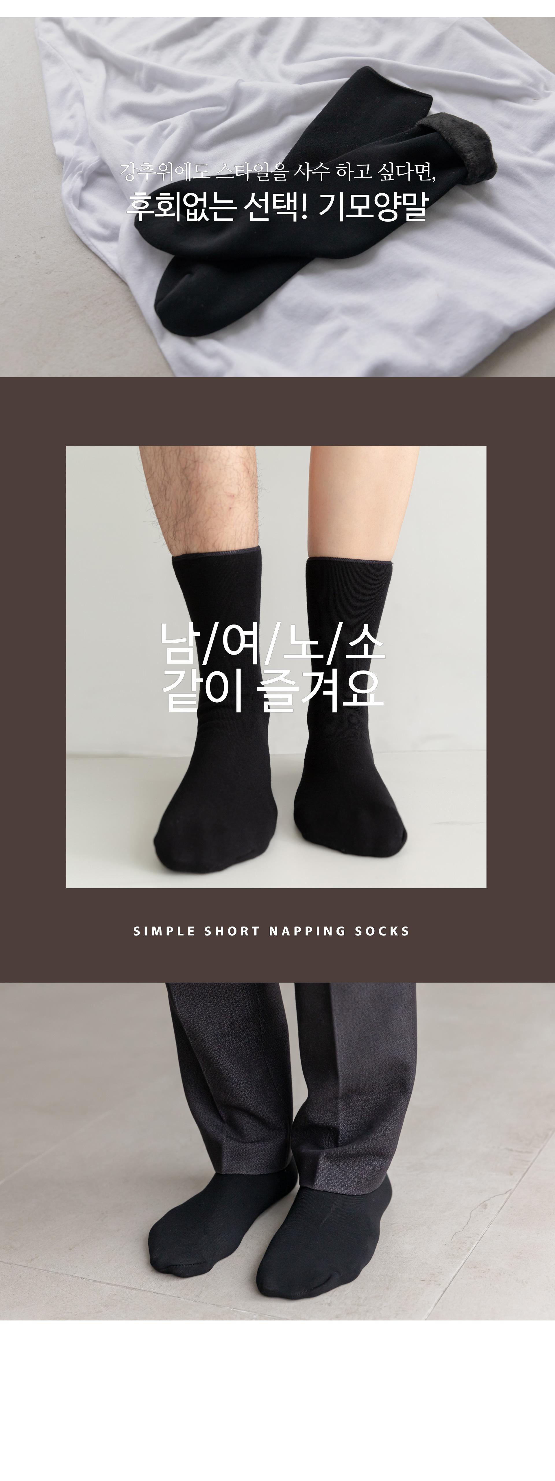 Unisex public / private capital Fleece-lined short socks # 85933