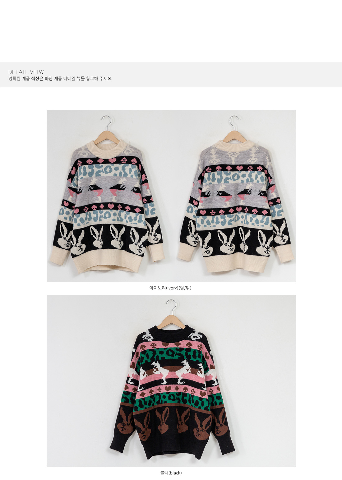 Color matching rabbit knit #107649